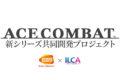 Un nuovo Ace Combat è in sviluppo